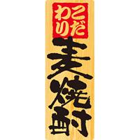 メニューシール お酒メニュー 表示:麦焼酎 (6966)