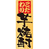 メニューシール お酒メニュー 表示:芋焼酎 (6967)