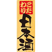 メニューシール お酒メニュー 表示:日本酒 (6969)