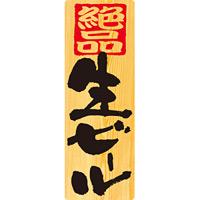 メニューシール お酒メニュー 表示:生ビール (6970)