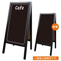 リムーバブルA型マジカルボード cafe (69735)