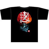 フルカラーTシャツ とことんまぐろにこだわります サイズ:S (69794)