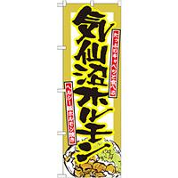 のぼり旗 気仙沼ホルモン (7063)