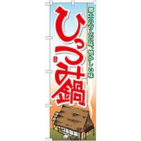 のぼり旗 ひっつみ鍋 (7064)