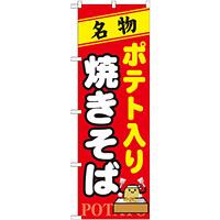 のぼり旗 名物 ポテト入り焼きそば (7067)