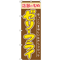 のぼり旗 ゼリーフライ (7068)