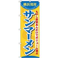 のぼり旗 サンマ―メン 7070