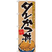 のぼり旗 タレかつ丼 (7073)