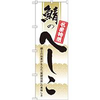 のぼり旗 鯖のへしこ (7075)