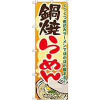 のぼり旗 鍋焼らーめん 7083