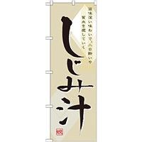 のぼり旗 しじみ汁 (7085)