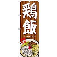 のぼり旗 鶏飯 (7092)