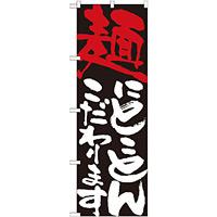 のぼり旗 表示:麺にこだわります 7115