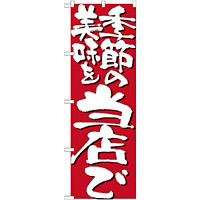 のぼり旗 表示:季節の美味を当店で 7132