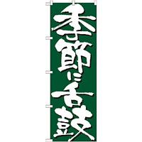 のぼり旗 表記:季節に舌鼓 (7135)
