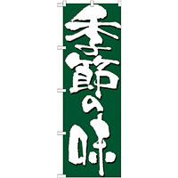 のぼり旗 表記:季節の味 (7136)