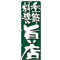のぼり旗 表記:季節料理の旨い店 (7137)