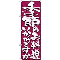 のぼり旗 表記:季節のお料理いかがですか (7139)
