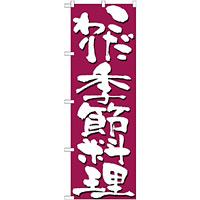 のぼり旗 表記:こだわり季節料理 (7140)