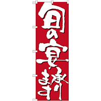 のぼり旗 表記:旬の宴承ります (7142)
