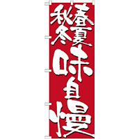 のぼり旗 表記:春夏秋冬味自慢 (7146)