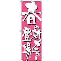 のぼり旗 表記:春の新メニュー登場 (7147)