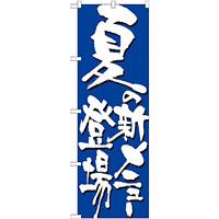 のぼり旗 表記:夏の新メニュー登場 (7148)