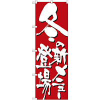 のぼり旗 表記:冬の新メニュー登場 (7150)