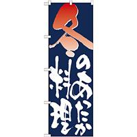 のぼり旗 表記:冬のあったか料理 (7154)