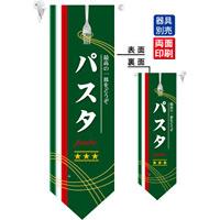 パスタ (国旗カラー・フォークイラスト) フラッグ(遮光・両面印刷) (7171)