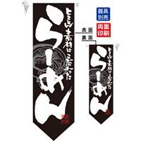 らーめん (黒白) フラッグ(遮光・両面印刷) (7174)