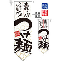 つけ麺 フラッグ(遮光・両面印刷) (7175)