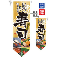 寿司 フラッグ(遮光・両面印刷) (7179)