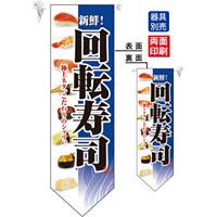 回転寿司 (青ベース) フラッグ(遮光・両面印刷) (7180)