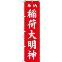 神社・仏閣のぼり旗 稲荷大明神 赤 幅:45cm (GNB-1827)