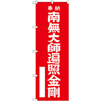 神社・仏閣のぼり旗 南無大師遍照金剛 赤 幅:60cm (GNB-1830)