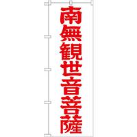 神社・仏閣のぼり旗 南無観世音菩薩 赤文字 幅:60cm (GNB-1842)