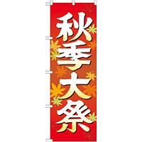 神社・仏閣のぼり旗 秋季大祭 イラスト 幅:60cm (GNB-1846)