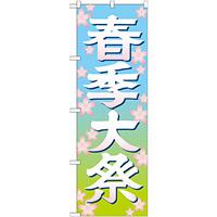 神社・仏閣のぼり旗 春季大祭 イラスト 幅:60cm (GNB-1848)