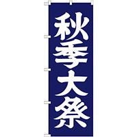 神社・仏閣のぼり旗 秋季大祭 幅:60cm (GNB-1850)