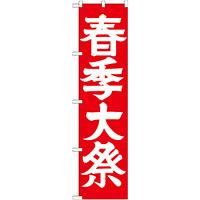 神社・仏閣のぼり旗 春季大祭 幅:45cm (GNB-1851)