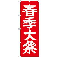 神社・仏閣のぼり旗 春季大祭 幅:60cm (GNB-1852)