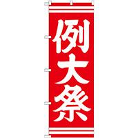 神社・仏閣のぼり旗 例大祭 赤 幅:60cm (GNB-1854)