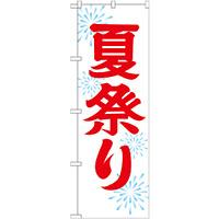 神社・仏閣のぼり旗 夏祭り 幅:60cm (GNB-1858)