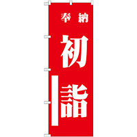 神社・仏閣のぼり旗 初詣 赤 幅:60cm (GNB-1860)