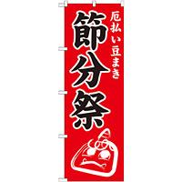 神社・仏閣のぼり旗 節分祭 幅:60cm (GNB-1870)