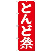 神社・仏閣のぼり旗 とんど祭 幅:60cm (GNB-1872)
