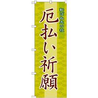 神社・仏閣のぼり旗 厄払い祈願 幅:60cm (GNB-1878)