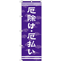 神社・仏閣のぼり旗 厄除け・厄払い 幅:60cm (GNB-1880)