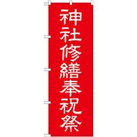 神社・仏閣のぼり旗 神社修繕祝祭 幅:60cm (GNB-1882)